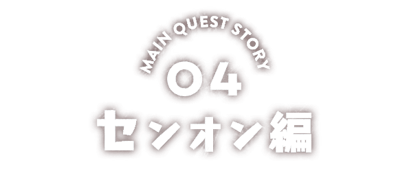 MAIN QUEST STORY 04 センオン編