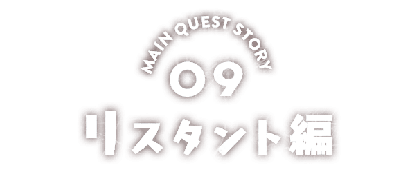 MAIN QUEST STORY 09 リスタント編